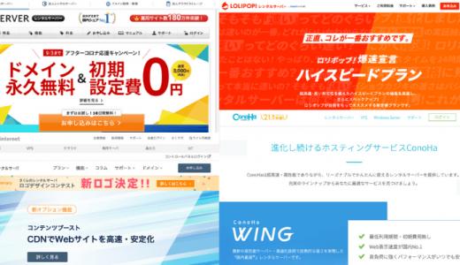 WordPress向きのレンタルサーバーおすすめ7選!失敗しない選び方も解説!