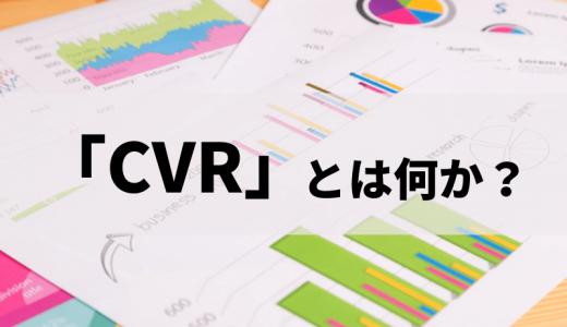 CVRとは?初心者向けに分かりやすく解説!
