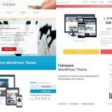 WordPressにオススメのシンプルテーマ20選!タイプ別のテーマを紹介!