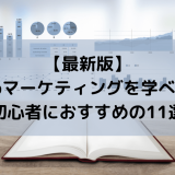 【最新版】Webマーケティングを学ぶならこの本!初心者におすすめ11選