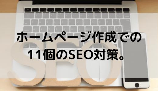 ホームページのSEO対策11個のチェックポイント!初心者が抑えておくべき項目は?