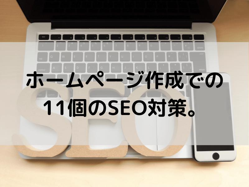 ホームページ作成での11個のSEO対策。Googleで評価されるには?
