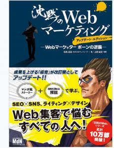 ①沈黙のWebマーケティング
